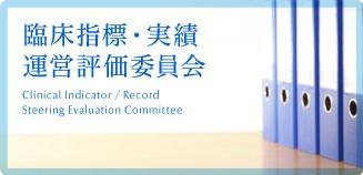 臨床指標・実績・運営評価委員会