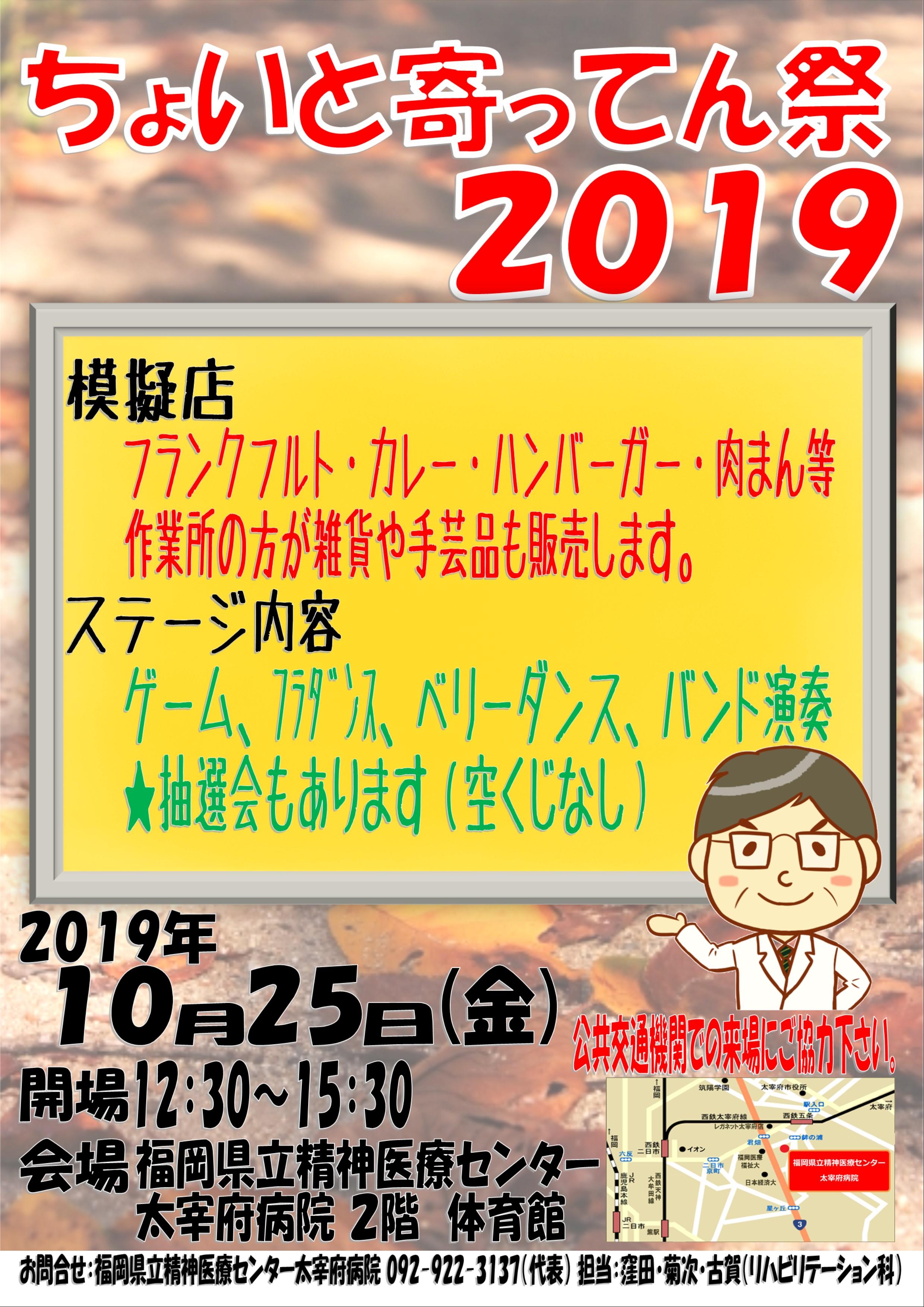 寄ってん祭2019
